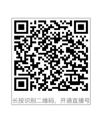 扫描二维码开通各级直播号.jpg
